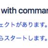 Railsチュートリアル復習中:第3章で気になったGitリポジトリ作成とキャメルケースorスネークケースについてメモ