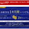 JAL国内線2倍FOPキャンペーン放棄するのも有りw