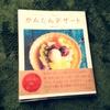白崎さんの新刊。