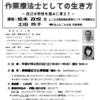 なごみの杜平成31年度講演会「私の特性と作業療法士としての生き方」~自己の特性を強みに変えて~