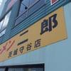 ラーメン二郎 全店制覇 3周目 vol.6「 茨城守谷店 」つけ麺 (ラーメン41杯目)