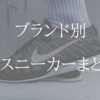 【ブランド別】一足目におすすめしたい黒スニーカーまとめ!