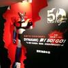 永井豪センセイのイベント『DYNAMIC 豪!50!GO!』に行って来た!!  #永井豪 #マジンガーZ #デビルマン #鋼鉄ジーグ