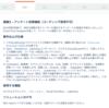 [Salesforce]フロー(Visual Workflow)でルックアップ項目を実現する