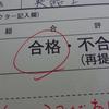 「A」ではなかったけどレポート合格