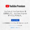 「YouTube Premium」が日本国内で開始 月額1180円で広告なし・オフライン再生・YouTube Music PremiumやYouTube Originalsも