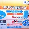 巨大IT企業にどう課税する?(デジタル課税)、オシャレ手土産♡