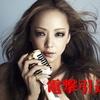 安室奈美恵さんが引退発表したのでファンが初心者におすすめする曲を10曲でまとめてみた話。