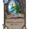 "Hearthstone ワイルド""巨人""ハンターのススメ"