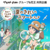 【20/07/15】マツモトキヨシ×花王 夏のきれいスマートフェア【レシ/WEB】