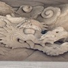 時化の夜に海を渡った 目に釘を打たれた龍(横須賀市)