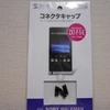 SONYウォークマン用のコネクタキャップを購入!(Sanwa supply PDA-CAP2BK)