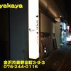 Kayakaya~2014年2月のグルメその5~