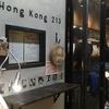 香港213 三軒茶屋
