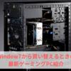 Windows7サポート終了に備えて買い替えるゲーミングPC