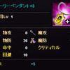 【登録タグ】 ホーリーペンダント+3、シュトリーLv.99