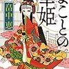 『まことの華姫』畠中恵(角川文庫)
