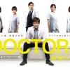 【ロケ地情報】ドラマ「DOCTORS 3~最強の名医」 /通称:ドクターズ3 /誤称:DOCTERS3