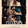 ジム・ジャームッシュ監督「パターソン」は詩的な映画だ