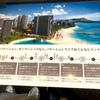 ハワイ3泊無料宿泊が貰えるヒルトングランドバケーションの説明会に行ってきました