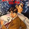 東京犯罪物語 1994年