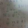 何となく字の練習を始めた