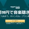 究極の選択!お得すぎる「Amazon Music Unlimited」新規入会キャンペーン