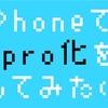 iPhoneではてなブログproを頑張りたい