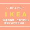 【IKEA】商品「在庫の有無」や「入荷予定日」を確認する方法を紹介