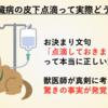 【コラム】慢性腎臓病の皮下点滴って実際どうなの?