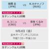 【全米オープン2016】4日目9/1試合予定と放送予定!錦織と奈良と大坂が登場