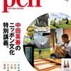 『pen』 中田英寿のニッポン文化特別講座