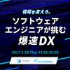 【登壇資料】製造現場を変えろ。ソフトウェアエンジニアが挑む爆速DX