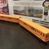 営団2000形の鉄道コレクションを購入した