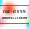 【FIRE×医療保険】限度額認定証は最強の保険