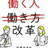 【海外比較】頑張りすぎちゃう日本の管理職と自分自身に要求の高い日本人の話【働き方】