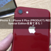 iPhone 8 / iPhone 8 Plus (PRODUCT) RED Special Editionを見てきた!