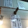 【十和田市】やだらの流儀「笑(ショー)」を感じながら段談兎(だんだんと)で上手いモツ煮をいただきましょう!
