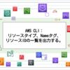 AWS CLI:リソースタイプ、Nameタグ、リソースIDの一覧を出力する。