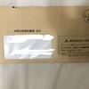 【株主優待】あかつき本社(8737)からクオカードが届きました。