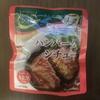 【からだシフト】不足しがちなたんぱく質をしっかりとれるハンバーグシチュー!