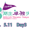 乃木坂46 3期生単独公演 5月11日 レポ!