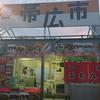 帯広市(さっぽろオータムフェスト2019 さっぽろ大通ほっかいどう市場)/ 札幌市中央区大通公園西8丁目