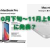 MacBookPro14/16インチ・新型Mac Miniが10月下旬か11月上旬発表?〜iMac27インチ後継機は2022年?〜