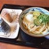 金沢市八日市「丸亀製麺金沢八日市店」で夏限定のすだちおろし冷かけ