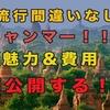 これから流行るの間違いなしの国ミャンマー!!観光地や費用など大公開しちゃうから参考にしてみてね。