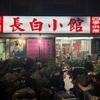【台湾でもぐもぐ 13】長白小館で絶品 酸菜白肉火鍋