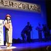 第2ステージ  「横須賀チヤンプルズ」