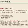 式姫の庭、黄泉平坂更新第19層突破。