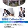 普濟寺コンサート~縁~を行います。